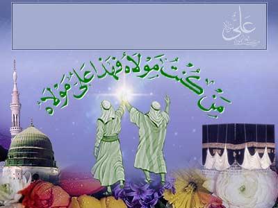 عید غدیر مبارک