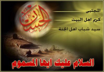 صور الامام الحسن الزكي المظلوم (ع) 4